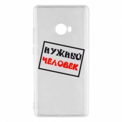 Чохол для Xiaomi Mi Note 2 Потрібний чоловік