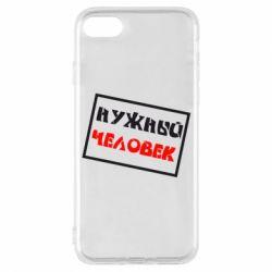 Чохол для iPhone 7 Потрібний чоловік