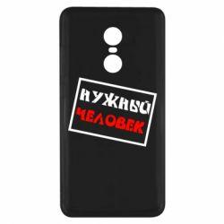 Чохол для Xiaomi Redmi Note 4x Потрібний чоловік