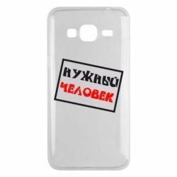 Чохол для Samsung J3 2016 Потрібний чоловік