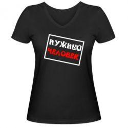 Женская футболка с V-образным вырезом Нужный человек - FatLine