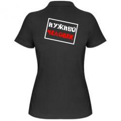 Женская футболка поло Нужный человек - FatLine