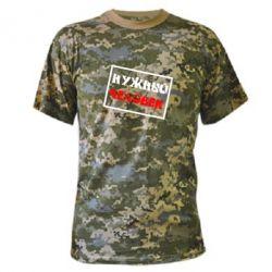 Камуфляжная футболка Нужный человек - FatLine