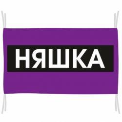 Прапор Няшка