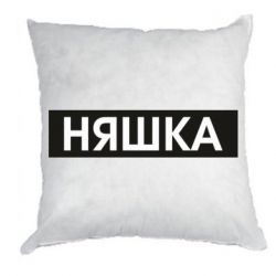 Подушка Няшка