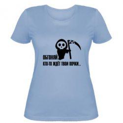 Женская футболка Обгоняй кто то ждёт твои почки