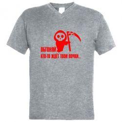 Мужская футболка  с V-образным вырезом Обгоняй кто то ждёт твои почки