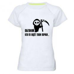 Женская спортивная футболка Обгоняй кто то ждёт твои почки