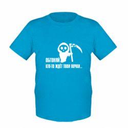 Детская футболка Обгоняй кто то ждёт твои почки