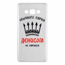 Чехол для Samsung A7 2015 Обычного парня Денисом не нарекут