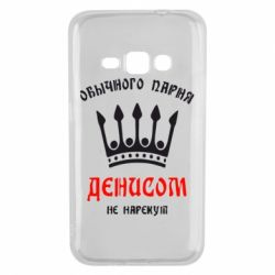 Чехол для Samsung J1 2016 Обычного парня Денисом не нарекут