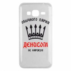 Чехол для Samsung J3 2016 Обычного парня Денисом не нарекут