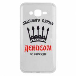Чехол для Samsung J7 2015 Обычного парня Денисом не нарекут