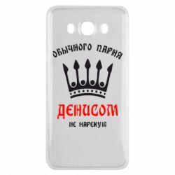 Чехол для Samsung J7 2016 Обычного парня Денисом не нарекут