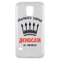 Чехол для Samsung S5 Обычного парня Денисом не нарекут
