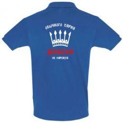 Мужская футболка поло Обычного парня Денисом не нарекут
