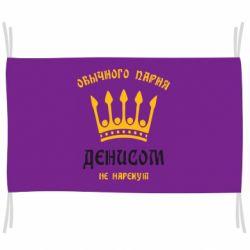 Флаг Обычного парня Денисом не нарекут