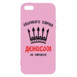 Чехол для iPhone5/5S/SE Обычного парня Денисом не нарекут