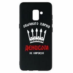 Чехол для Samsung A8+ 2018 Обычного парня Денисом не нарекут