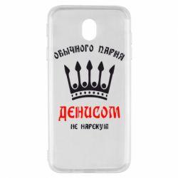 Чехол для Samsung J7 2017 Обычного парня Денисом не нарекут