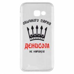Чехол для Samsung A5 2017 Обычного парня Денисом не нарекут