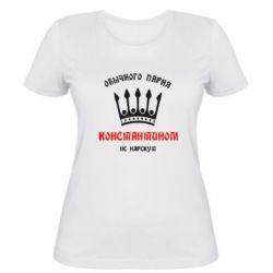 Женская футболка Обычного парня Константином не нарекут - FatLine