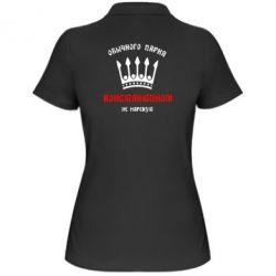 Женская футболка поло Обычного парня Константином не нарекут