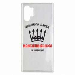 Чохол для Samsung Note 10 Plus Звичайного хлопця Костянтином не назвеш
