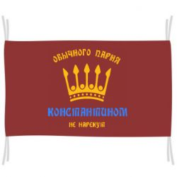 Прапор Звичайного хлопця Костянтином не назвеш