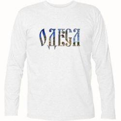 Футболка с длинным рукавом Одеса