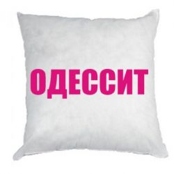 Подушка Одесит - FatLine