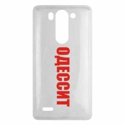 Чехол для LG G3 mini/G3s Одесит - FatLine