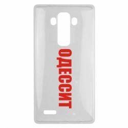 Чехол для LG G4 Одесит - FatLine