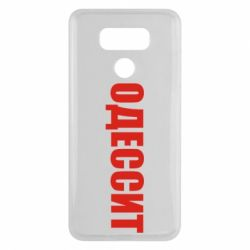 Чехол для LG G6 Одесит - FatLine