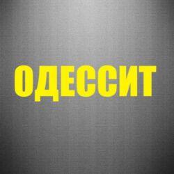 Наклейка Одесит - FatLine