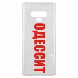 Чехол для Samsung Note 9 Одесит - FatLine