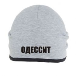 Шапка Одесит