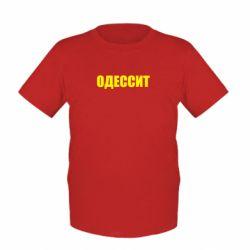 Детская футболка Одесит - FatLine