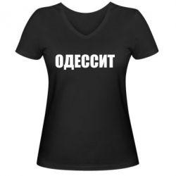 Жіноча футболка з V-подібним вирізом Одесит