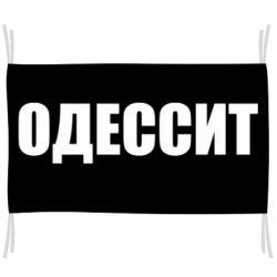 Прапор Одесит