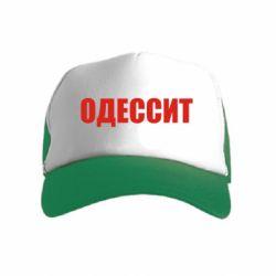 Дитяча кепка-тракер Одесит