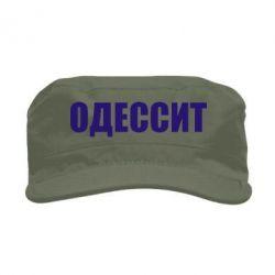 Кепка милитари Одесит