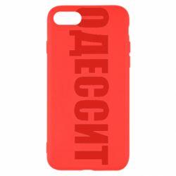 Чехол для iPhone 7 Одесит - FatLine