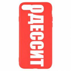 Чехол для iPhone 8 Одесит - FatLine