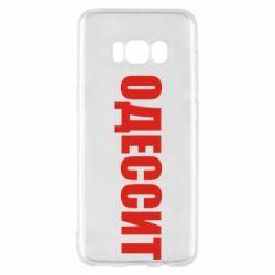 Чехол для Samsung S8 Одесит - FatLine
