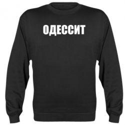 Реглан Одесит - FatLine