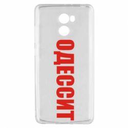 Чехол для Xiaomi Redmi 4 Одесит - FatLine