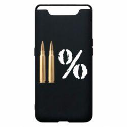 Чохол для Samsung A80 Одинадцять відсотків