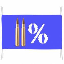 Прапор Одинадцять відсотків