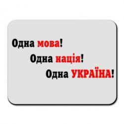 Коврик для мыши Одна мова, одна нація, одна Україна!